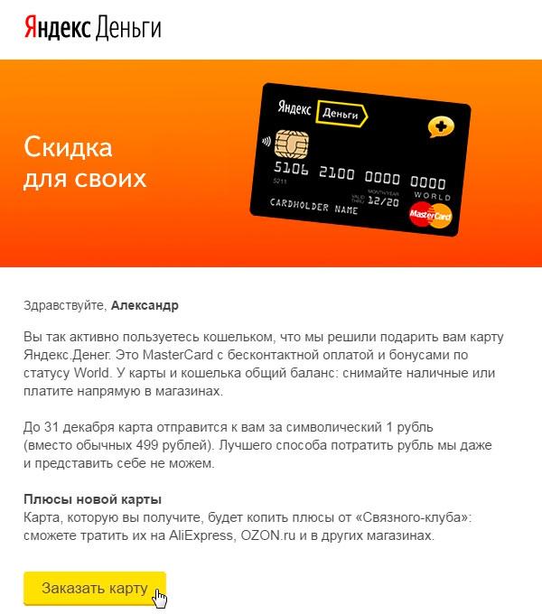 Картя Яндекс Деньги с плюсами бесплатно