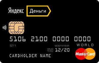 Обычная карта Яндекс Деньги