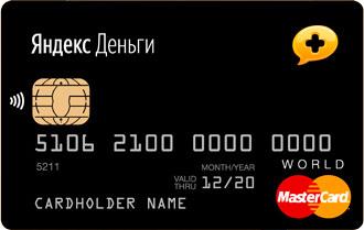 Яндекс Деньги карта с плюсом