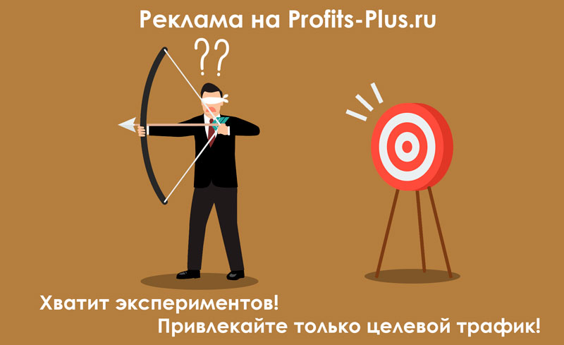 Реклама на сайте Profits-Plus.ru