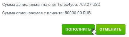 Завершить пополнение счета в Forex4you