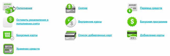 Выберите пункт пополнить счет в Forex4you