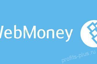 Управление кошельками WebMoney