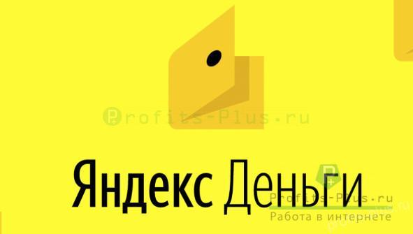 Статусы счетов в Яндекс Деньги