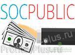 Как заработать в Socpublic
