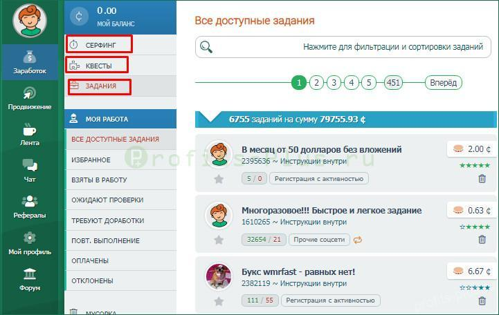 Все варианты заработков в интернете на Seosprint