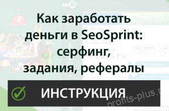 Как заработать деньги в SeoSprint (СеоСпринт) - Заработок на серфинге, заданиях, рефералах - Отзывы