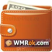 Как зарабатывать на WMRok