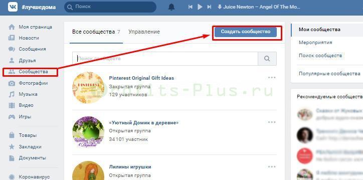 Как создать сообщество в социальной сети Вконтакте, чтобы получать деньги в интернете