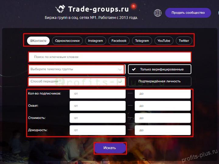 Как купить или продать сообщество на сайте Trade-groups и заработать деньги через интернет