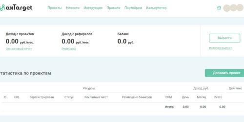 Как монетизировать сайт через maxtarget.ru