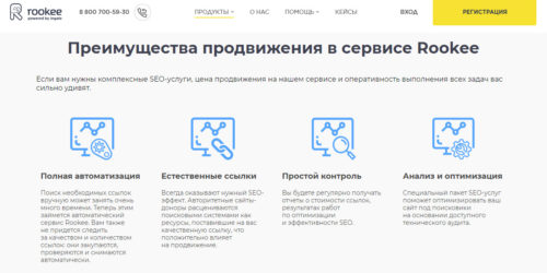 Как монетизировать страницу через rookee.ru
