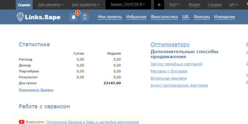 Пример заработка на аренде ссылок в sape.ru - Сколько можно заработать?