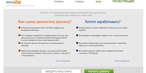 Как монетизировать страницу через rotapost.ru