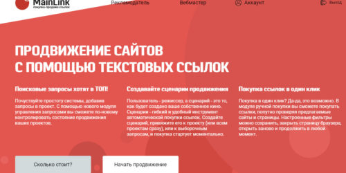 Как монетизировать страницу через mainlink.ru