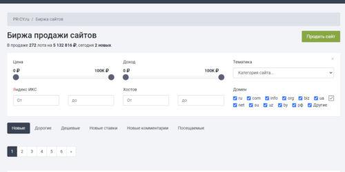Как купить или продать страницу через pr-cy.ru/sale