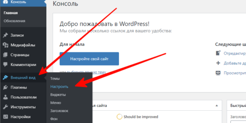 Пошаговая инструкция по управлению сайтом на WordPress